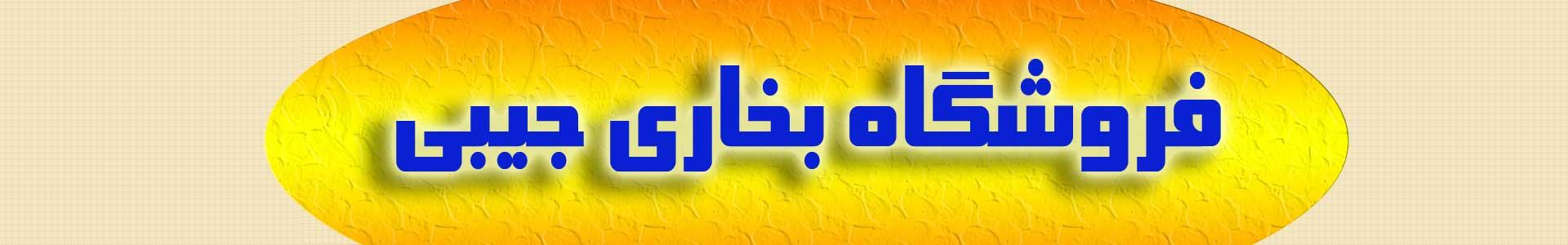 خرید بخاری جیبی اصل برای فصل سرمای زمستان 96 فقط 39000 تومان
